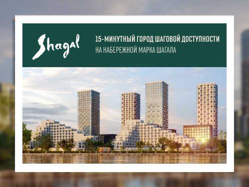 ЖК бизнес-класса Shagal в Даниловском районе Квартал бизнес-класса на благоустроенной